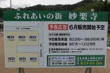 妙楽寺 (9)